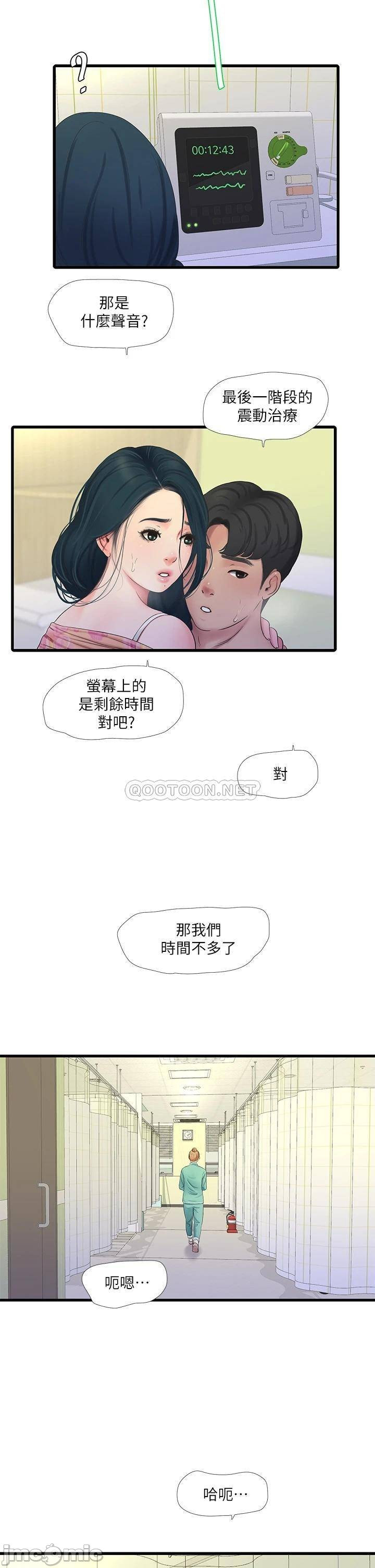 Ones in-laws virgins Raw Chapter 76 - Manhwa18.com